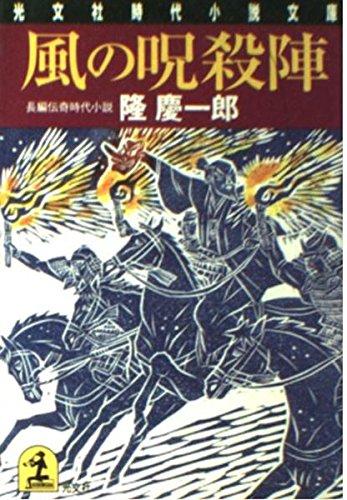 風の呪殺陣 (光文社時代小説文庫)の詳細を見る