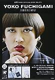 YOKO FUCHIGAMI IGIRISU 世界のYOKO OFFICIAL BOOK #BLACK 【ショルダーバッグ+ヘアバンド付き】 (バラエティ)