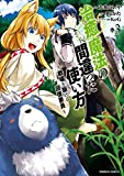 治癒魔法の間違った使い方 〜戦場を駆ける回復要員〜(3) (角川コミックス・エース)