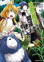 治癒魔法の間違った使い方 ~戦場を駆ける回復要員~(3) (角川コミックス・エース)