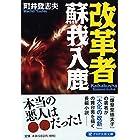 改革者蘇我入鹿 (PHP文芸文庫)
