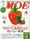 MOE (モエ) 2013年 03月号 [雑誌]