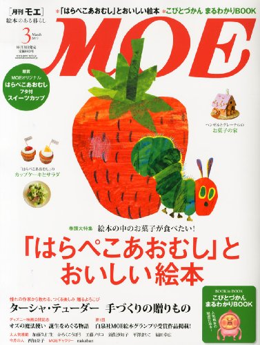 MOE (モエ) 2013年 03月号 [雑誌]の詳細を見る