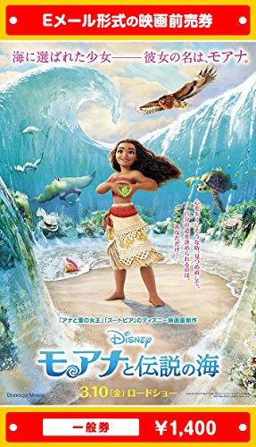 『モアナと伝説の海』映画前売券(一般券)(ムビチケEメール送付タイプ)