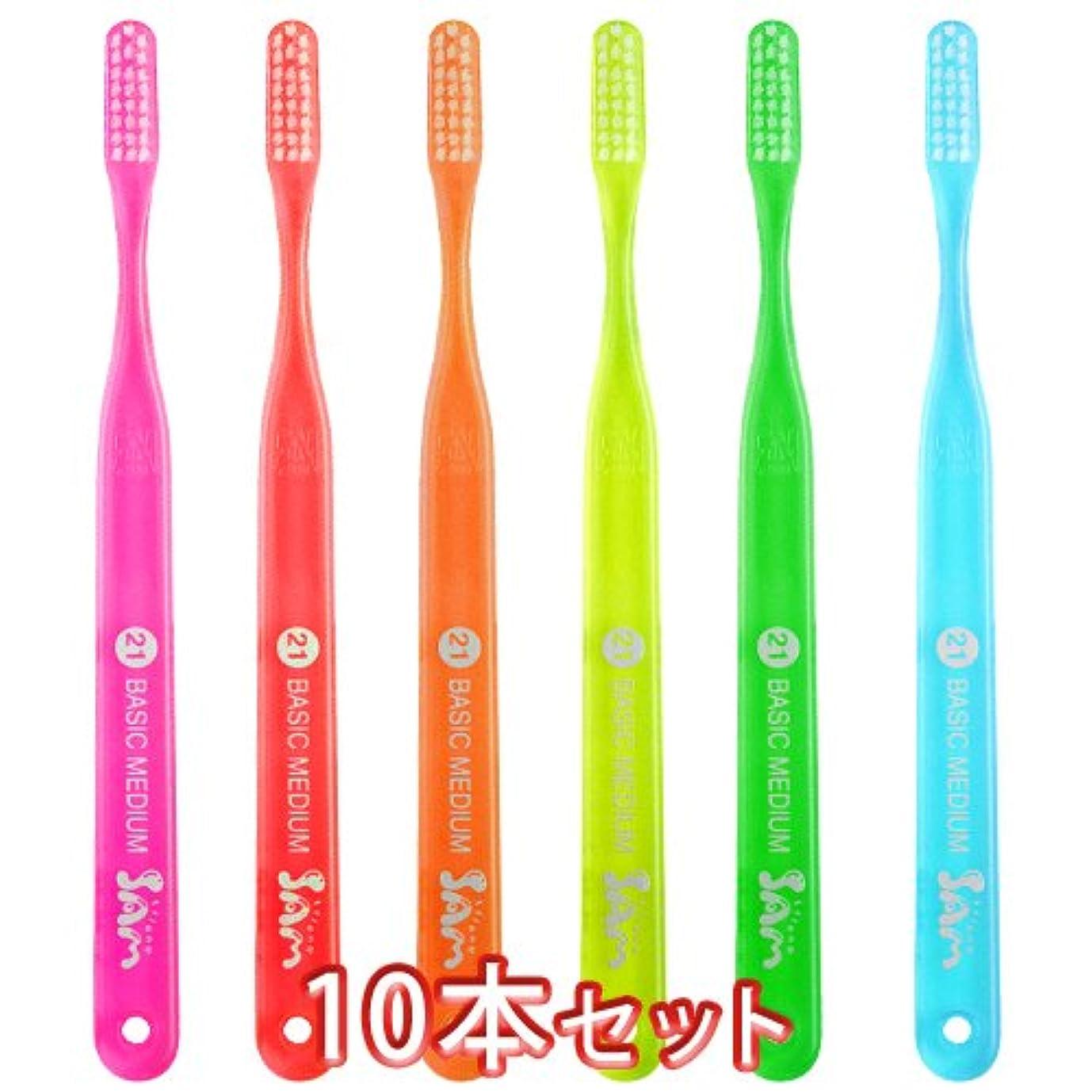 ビタミン去る状態サムフレンド ベーシック 歯ブラシ 10本 (#21)