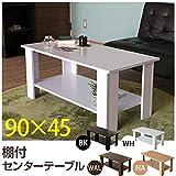 【アウトレット】CG-03WH(1)棚付センターテーブル WH