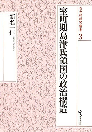 室町期島津氏領国の政治構造 (戎光祥研究叢書3)