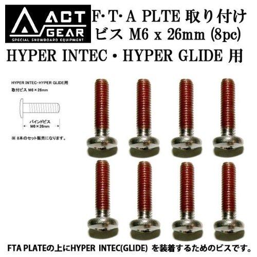ACT GEAR アクトギア FTA PLATE対応 ボード取付ビスM6 x 26mm 8pc アルペン スノーボード