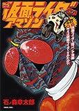 仮面ライダーアマゾン  (トクマコミックス)
