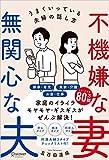 不機嫌な妻 無関心な夫 うまくいっている夫婦の話し方 (五百田達成の話し方シリーズ)
