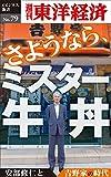 さようなら、ミスター牛丼?安部修仁と吉野家の時代—週刊東洋経済eビジネス新書No.79