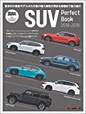 SUV Perfect Book 2018-2019 (Motor Magazine Mook)