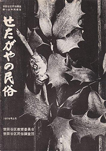 せたがやの民俗―世田谷区民俗調査第一次中間報告 (1979年)