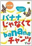 バナナじゃなくてbananaチャンツDVD (バナナ じゃなくて banana チャンツ)