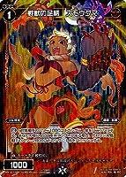 WIXOSS-ウィクロス-/【パラレル】WX16-058P 戦獣の足柄 スモウグマ P-C