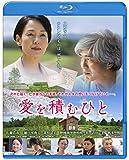 愛を積むひと Blu-ray スペシャル・エディション(特典DVD付)[Blu-ray/ブルーレイ]