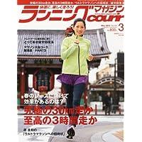 ランニングマガジン courir (クリール) 2014年 03月号 [雑誌]