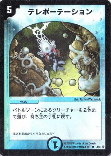 デュエルマスターズ 《テレポーテーション》 DM01-021-R  【呪文】