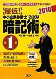 秘伝!中小企業診断士1次試験暗記術〈2010年版 第1巻〉