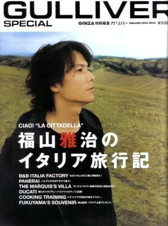 GULLIVER SPECIAL福山雅治のイタリア旅行記 (Magazine House mook) [大型本] / マガジンハウス (刊)
