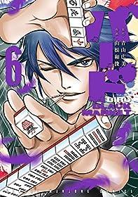 バード BLACK MARKET(6) (近代麻雀コミックス)