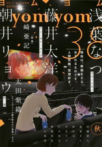 yomyom(よむよむ) 2015年 12 月号 [雑誌]の詳細を見る