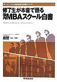 修了生が本音で語る国内MBAスクール白書 (ウインドミル国内MBA受験シリーズ)