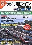 東海道ライン 全線・全駅・全配線 第2巻 横浜駅-熱海エリア (【図説】日本の鉄道)