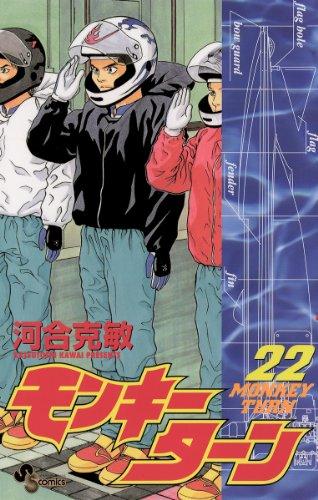 モンキーターン(22) (少年サンデーコミックス)