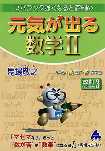スバラシク強くなると評判の元気が出る数学2