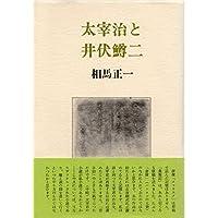 太宰治と井伏鱒二 (1972年)