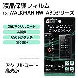 ☆ WALKMAN NW-A30シリーズ 専用 液晶保護フィルム 5H アクリルコート 高光沢 レイ・アウト RT-SA30FT/O1