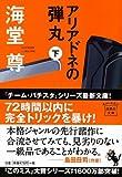 アリアドネの弾丸(下) (宝島社文庫 『このミス』大賞シリーズ)