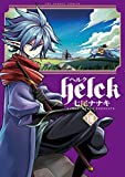 Helck(8) (裏少年サンデーコミックス)