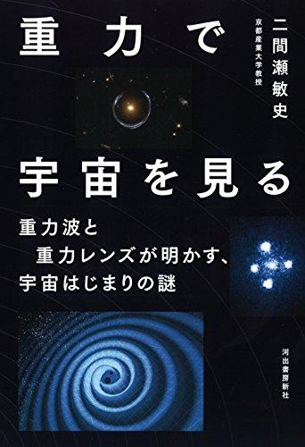 重力で宇宙を見る: 重力波と重力レンズが明かす、宇宙はじまりの謎