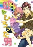 虹をひろった男 (花丸コミックス)