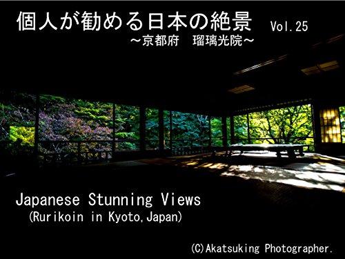 個人が勧める日本の絶景 Vol.25 ~京都府 瑠璃光院~: Japanese Amazing Views Rurikoin