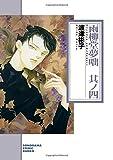 雨柳堂夢咄 其ノ四 (ソノラマコミック文庫)