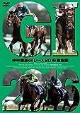 中央競馬GIレース 2016総集編[PCBG-11261][DVD]