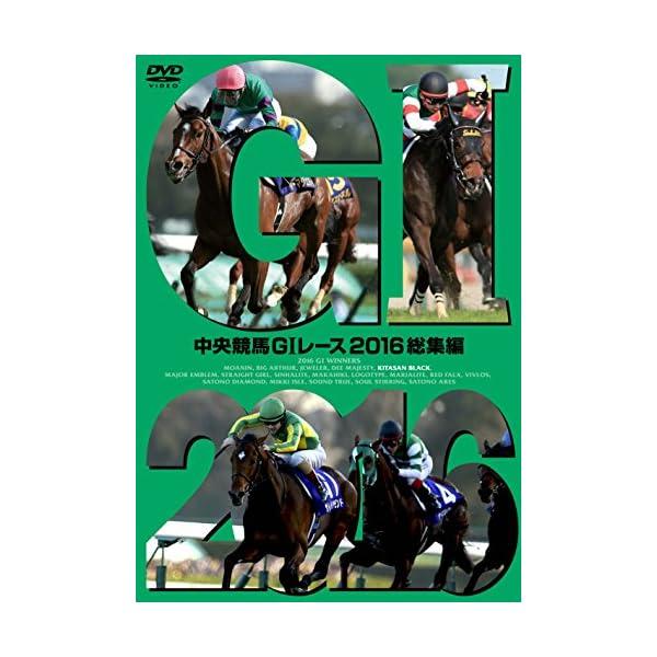 中央競馬GIレース 2016総集編 [DVD]の商品画像