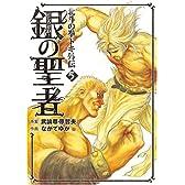 銀の聖者 5―北斗の拳トキ外伝 (BUNCH COMICS)