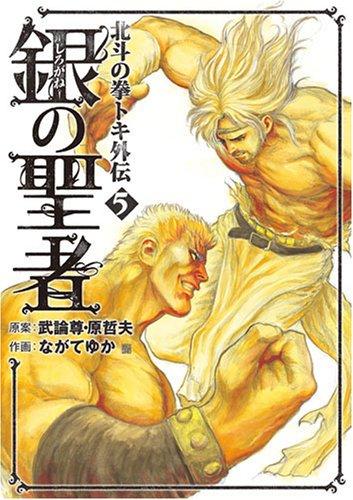銀の聖者 5―北斗の拳トキ外伝 (BUNCH COMICS)の詳細を見る