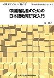 中国語話者のための日本語教育研究入門 (OMUPブックレット NO. 11 「堺・南大阪地域学」シリーズ 5)