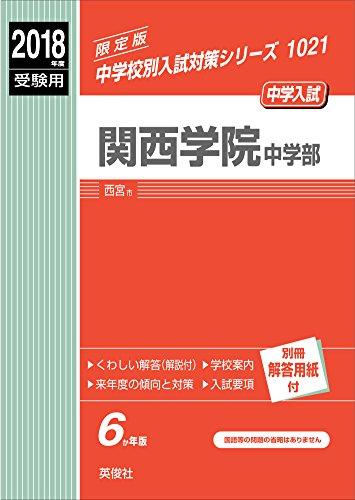 関西学院中学部   2018年度受験用赤本 1021 (中学校別入試対策シリーズ)