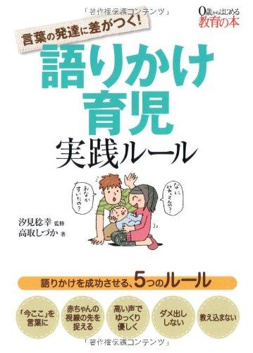 言葉の発達に差がつく! 語りかけ育児実践ルール (0歳からはじめる教育の本)の詳細を見る
