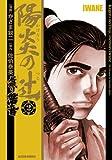 陽炎の辻 居眠り磐音 : 2 (アクションコミックス)