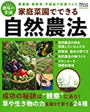 家庭菜園でできる自然農法 (Gakken Mook 学研趣味の菜園) 画像