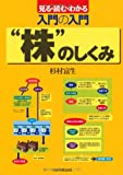 """入門の入門 """"株""""のしくみ"""