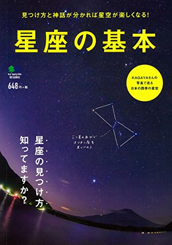 星座の基本