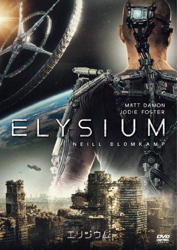 エリジウム [DVD]の詳細を見る